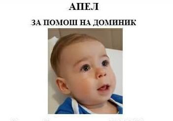 Да ја покажеме хуманоста на дело: Да му помогнеме на малото ангелче Доминик, итно му е потребна операција