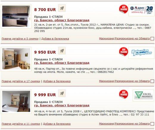 НЕВЕРОЈАТНО НИСКИ ЦЕНИ: За само 10.000 евра купете си стан во Банско