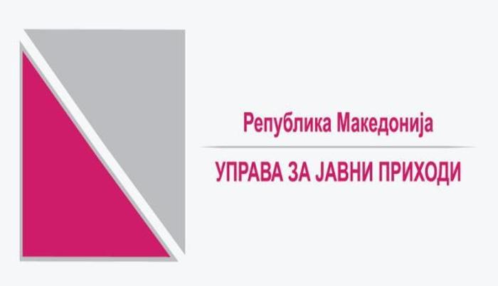 УЈП ќе блокира сметки за неплатена радиодифузна такса