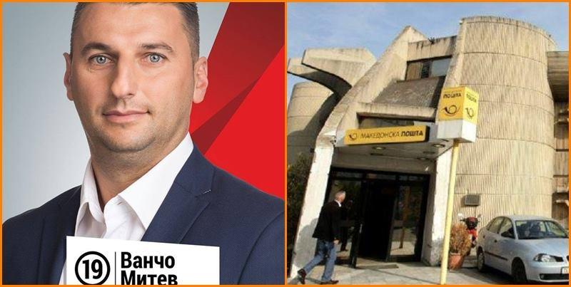 Македонски пошти одбиле доктор на науки на оглас – на негово место вработиле партиски функционер на СДСМ