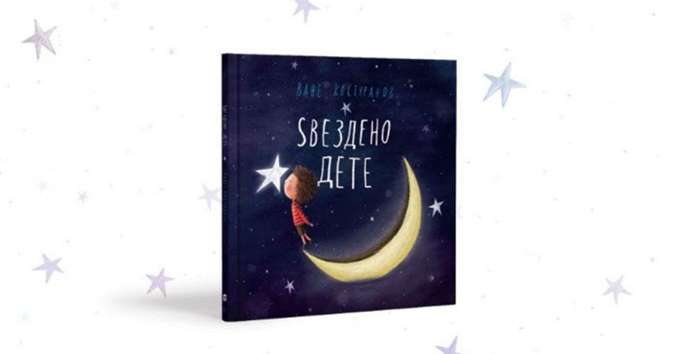 """Промоција на книгата """"Ѕвездено дете"""" од Ване Костуранов"""