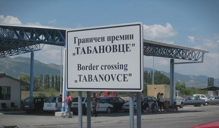 2.444 патници за едно деноноќие поминале на граничниот премин Табановце