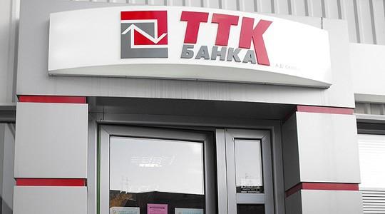ТТК Банка за три месеци оствари загуба од 42 милиони денари