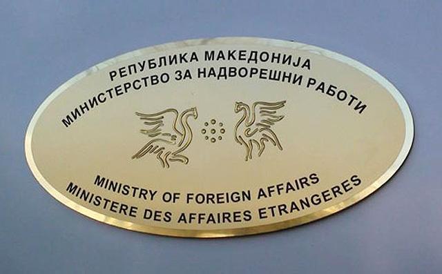МНР: 130 македонски граѓани со лет на Визер се вратени од Лондон