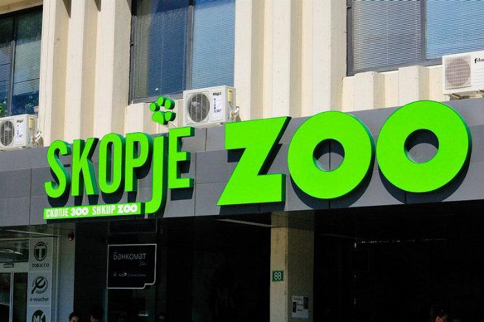 Утре влезот во Зоолошката во Скопје ќе биде бесплатен