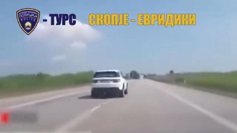 (ВИДЕО) МВР турс: Редовна линија Скопје – Евридики