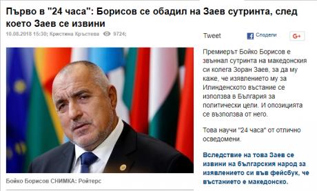 24 часа: Борисов му се јавил на Заев, па тој му се извини на бугарскиот народ