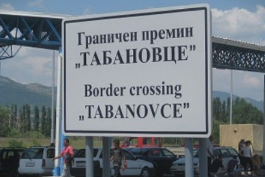 Приведена хрватска државјанка на Табановце