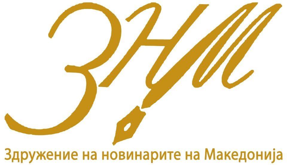 ЗНМ во одбрана на Златев: Подготвени сме да дадеме бесплатна правна помош