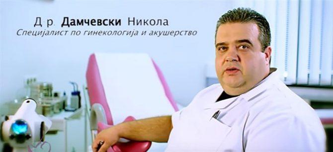 Бугарија му забрани на Дамчевски да работи како гинеколог