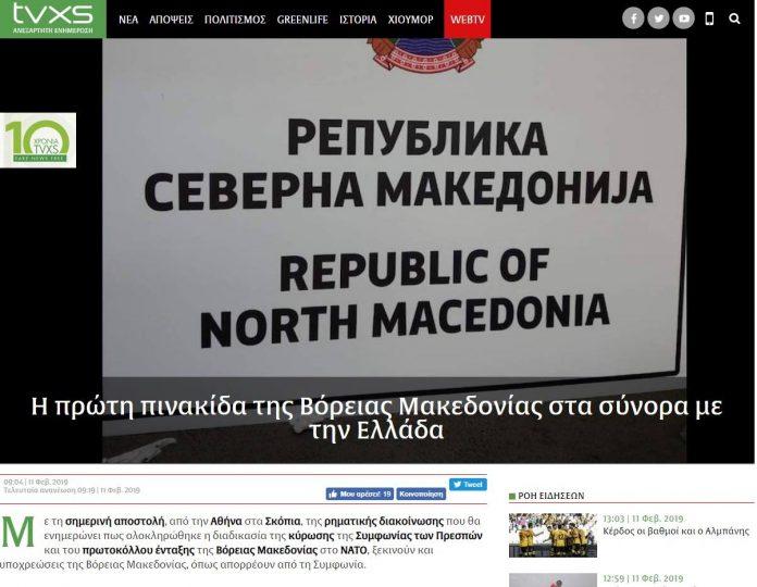 Отстранувањето на буквите и промената на таблите ударна вест во грчките медиуми