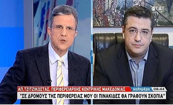 Префектот на Централна Македонија не ја прифаќа Северна