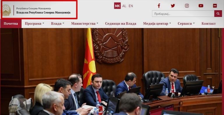 На веб сајтот на Владата пишува Влада на Република Северна Македонија