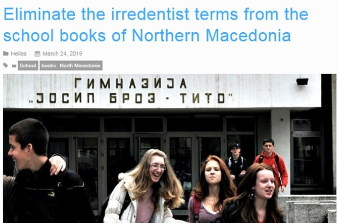 Античка Македонија ќе стане дел од грчката цивилизација