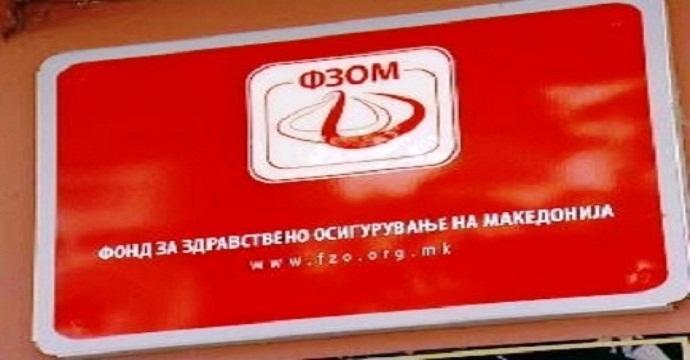 Миле Сугарев именуван за в.д. генерален директор на Фондот за здравство