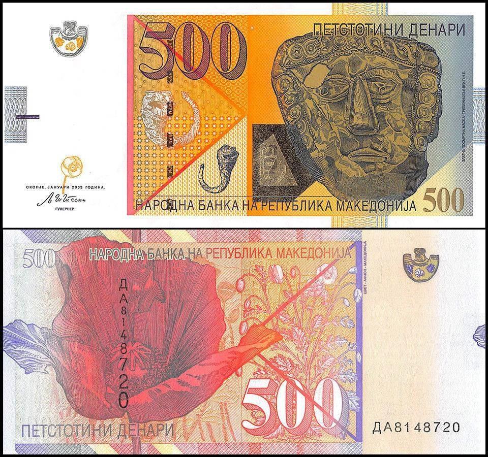 """Ќе се печатат нови банкноти од 10 и 500 денари со """"Северна"""""""