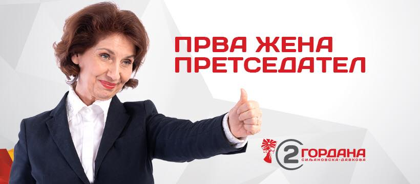 Силјановска: Во ЕУ се оди без корупција и криминал