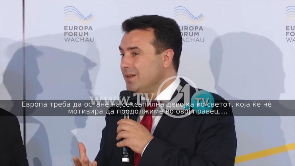 """(ВИДЕО) Заев на """"Европа Форум"""": Европа е најсекси девојка во светот!"""