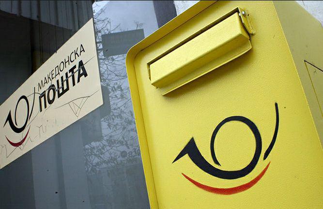Скандал: Македонски пошти потрошиле над 300.000 евра за тонер и хартија