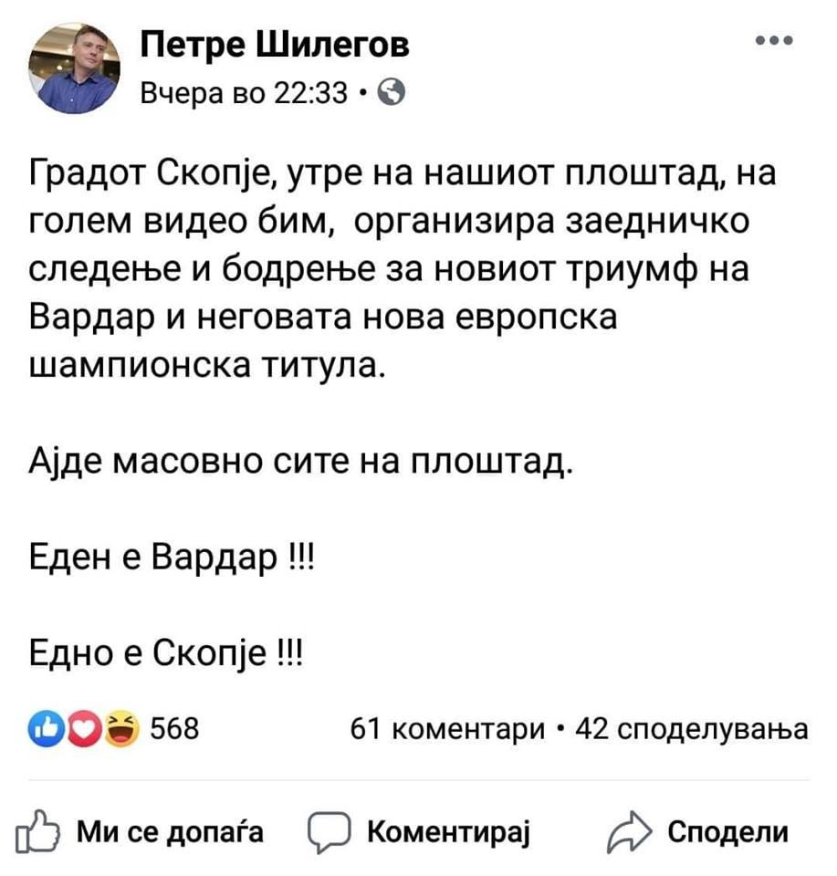 Разни вести од македонија - Page 33 Petre-silegov