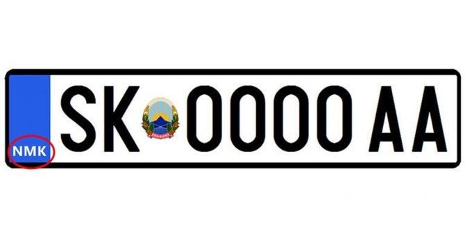 МК замина во историја, од денеска почнува издавањето на регистарски таблички со ознаката NMK