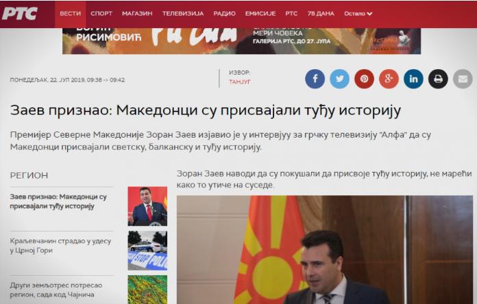 Вака регионот известува за скандалозната изјава на Заев