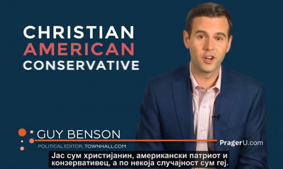 (ВИДЕО) Луѓе што се хомосексуалци а во исто време се и конзервативци