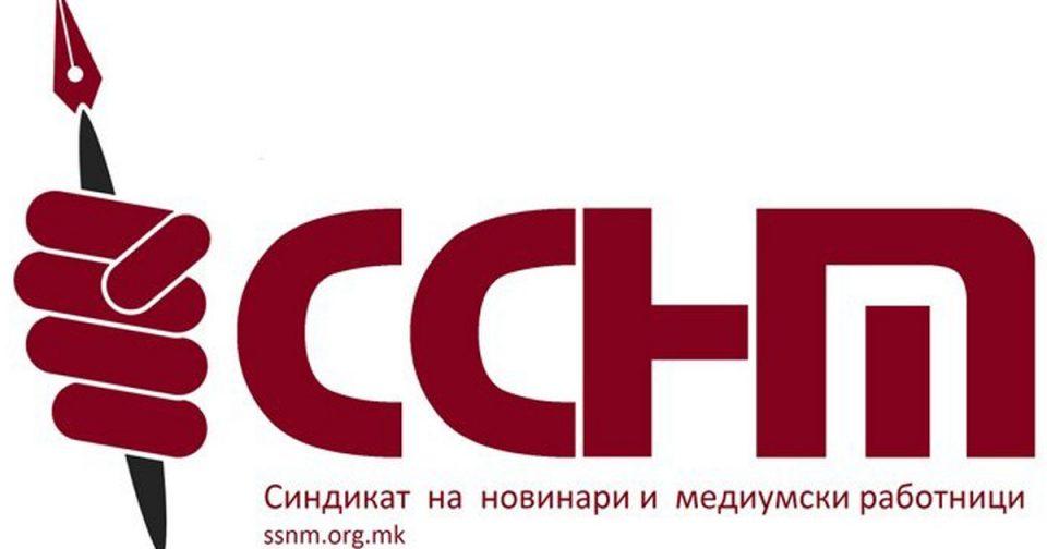 ССНМ: Ветувањата на Заев за борба против нападите врз новинарите се во целосна спротивност по вчерашната изјава
