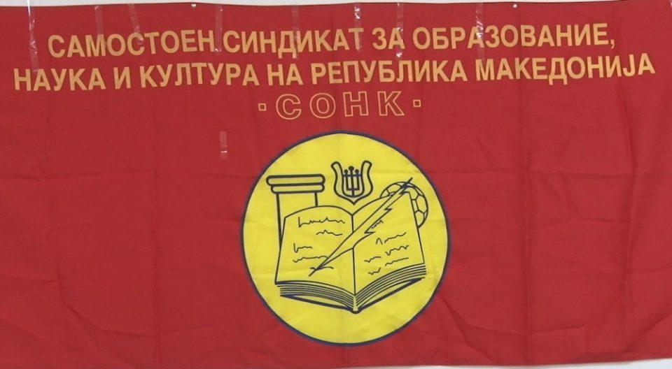 Утре нема настава: СОНК најави штрајк