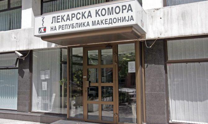 Лекарската комора иницира итна средба со министрите за здравство и внатрешни работи