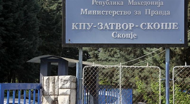 Работна група од Собранието утре во службена посета на КПУ Затвор Скопје
