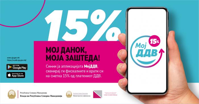 Секоја скенирана сметка учествува на дневно, месечно и главно извлекување на парични награди МојДДВ#MojaНаграда