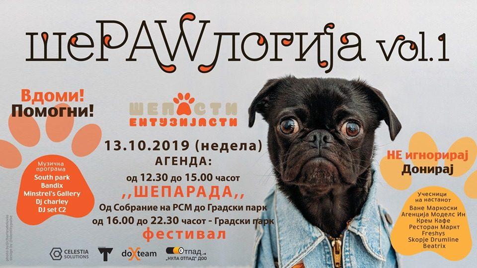 Во Скопје ќе има прва парада на миленичиња