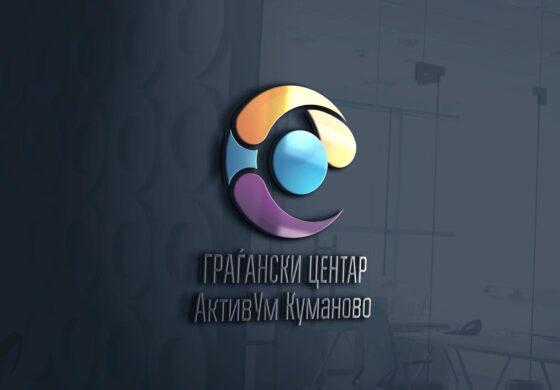 АктивУм објави Конкурс за фотографии од Старо и Ново Куманово