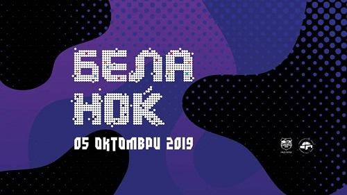 """""""Бела ноќ"""" на 15 локации во Скопје"""
