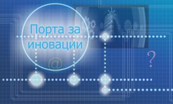 Порта за иновации, нов проект на Народната банка за поддршка на развојот на финтек секторот