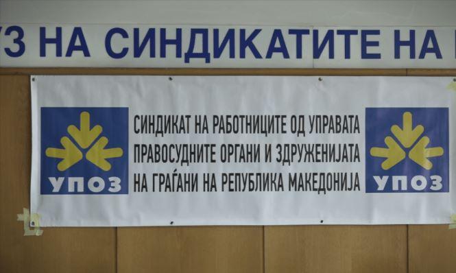 Судската администрација во петок на протест