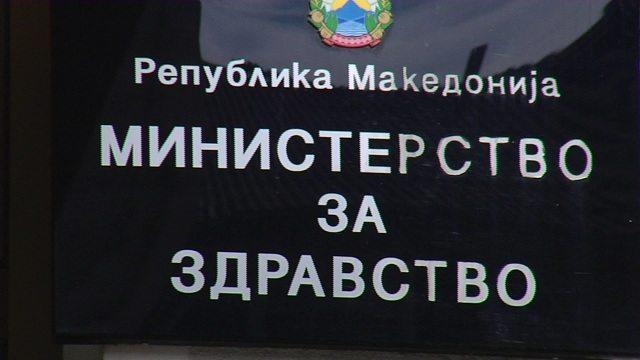 """МЗ: """"Бетон"""" не е носител на банкарската гаранција за изградба на новата Клиничка болница во Штип"""