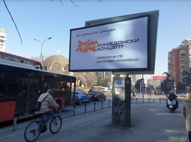 """Македонски концепт"" или бугарски концепт"