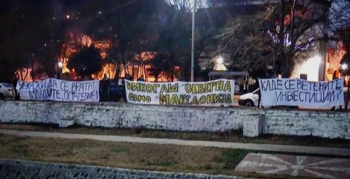 """Mинистрите во Штип пречекани со транспарент: """"Никогаш Северна, само Македонија"""""""