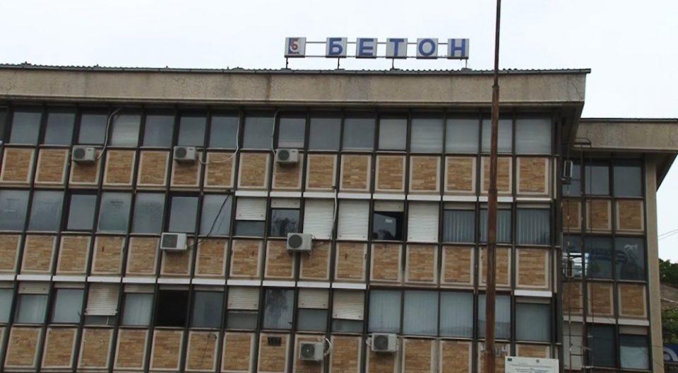 """Обид за  реорганизација на штипски """"Бетон"""""""