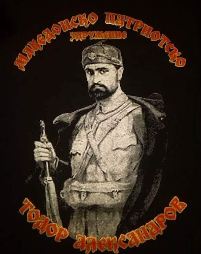 "МПЗ ""Тодор Александров"" реагира на провокациите на Каракачанов"