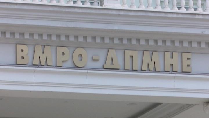 ВМРО-ДПМНЕ: Владата на СДСМ ја втурна Република Македонија во рецесија