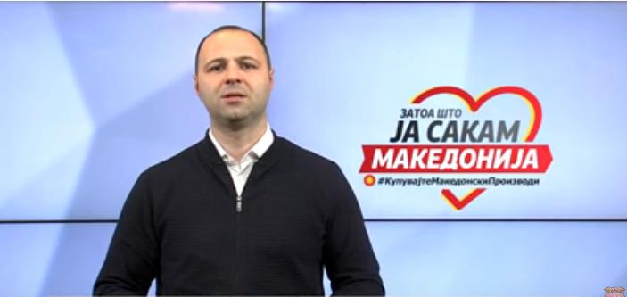 Мисајловски: Да ги помогнеме македонските компании, да ги спасиме работните места
