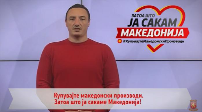 (ВИДЕО) Ристовски: Купувајте македонски производи, затоа што ја сакаме Македонија!