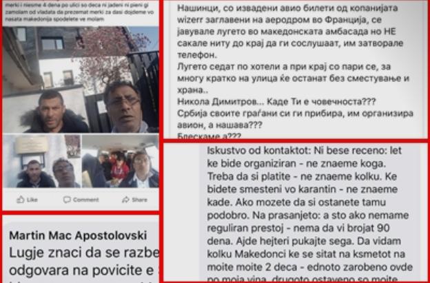 Македонски граѓани останаа по аеродромите и амбасадите: Државата не третира само како бројка
