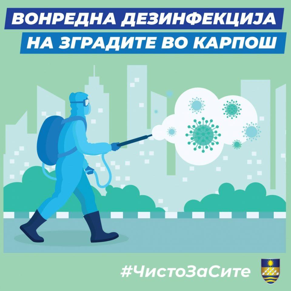 Од денеска во Карпош ќе има вонредна дезинфекција на згради