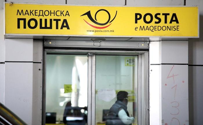 """АД """"Пошта"""" и Халк банка ќе потпишат договор за соработка"""