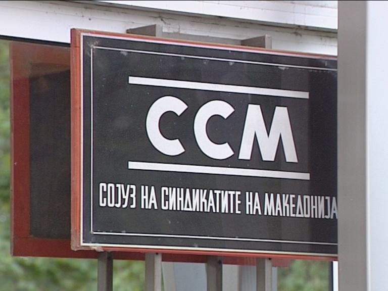 ССМ ќе бара кривична одговорност за газдите што не ги исплатиле работниците