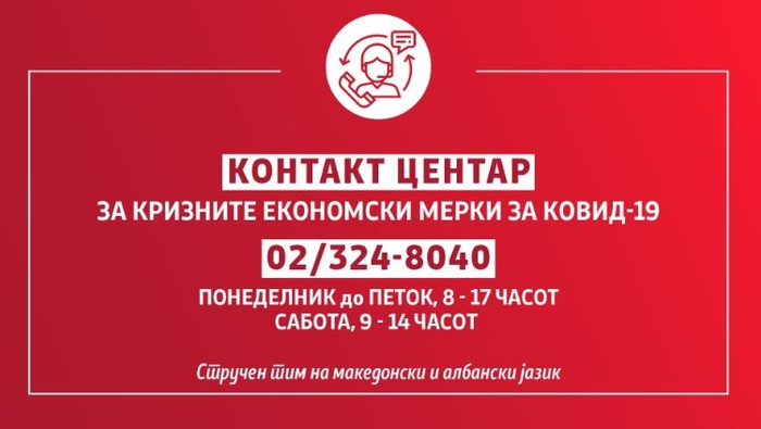 Кол-центар за економските и други мерки донесени од Владата поврзани со Ковид-19